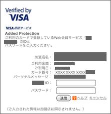 クレジットカード3Dセキュア画面