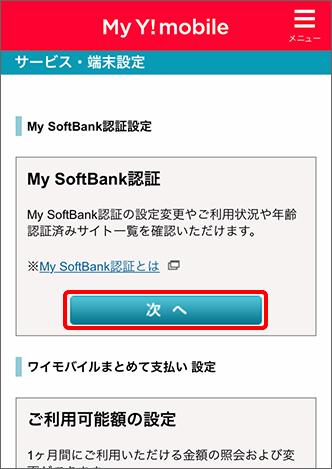 My SoftBank認証にて「次へ」