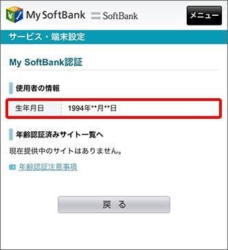 使用者の情報