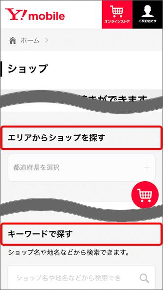 ショップ検索画面