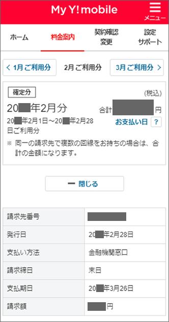 確定の支払方法確認画面