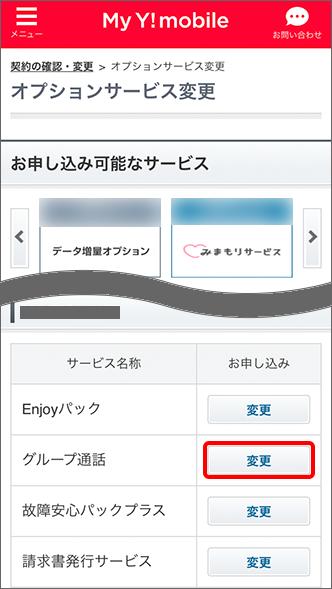 「契約内容」から解除するオプションサービスの「変更」をタップ