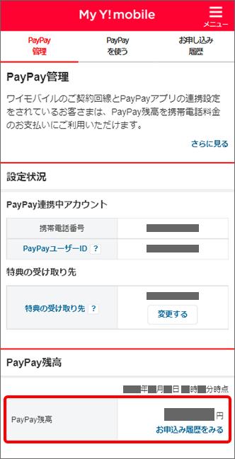 「PayPay残高」