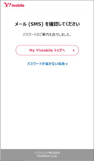 Y!mobileへログインするためのURLとパスワードがSMSで送信される