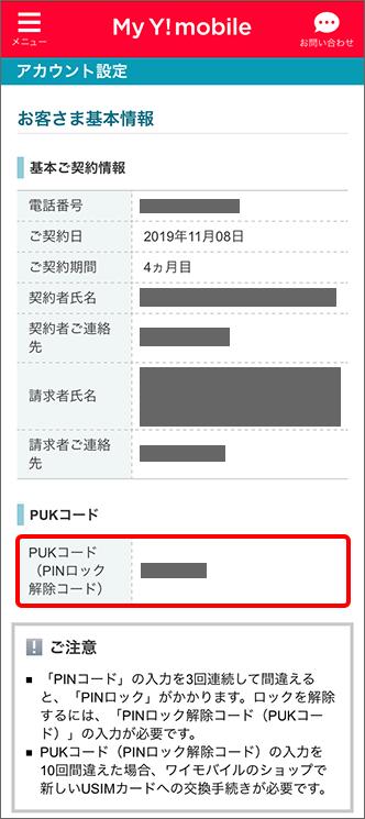 「PUKコード(PINロック解除コード)」を確認し、本体に表示されているロック画面へ入力すると解除完了
