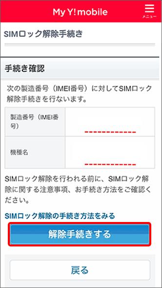 製造番号(IMEI番号)、機種名に相違がなければ「解除手続きする」をタップ