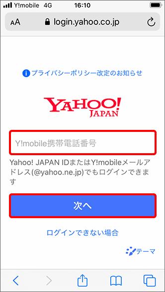 Y!mobile携帯電話番号、Yahoo! JAPAN IDまたはY!mobileメールアドレスを入力