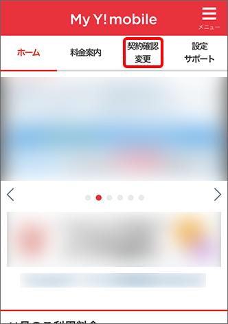 画面上部タブの「契約確認 変更」をタップ