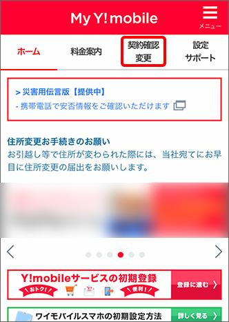 MyY!mobileトップ画面