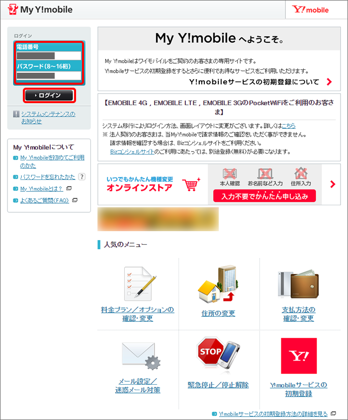 My Y!mobileへログイン