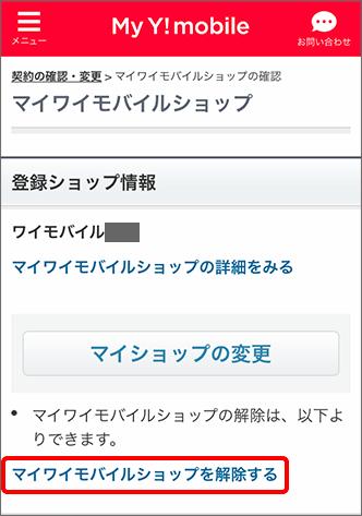 ショップ登録変更画面