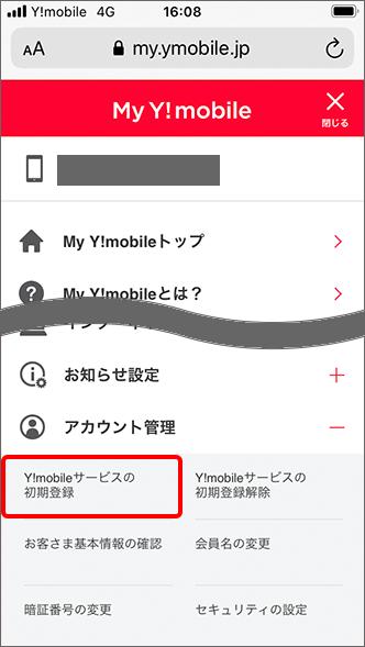 Y!mobileサービスの初期登録