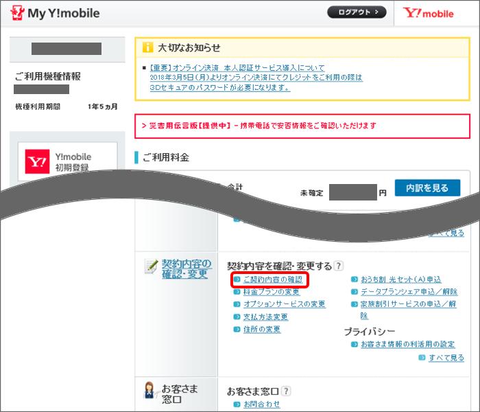 My Y!mobileトップ画面
