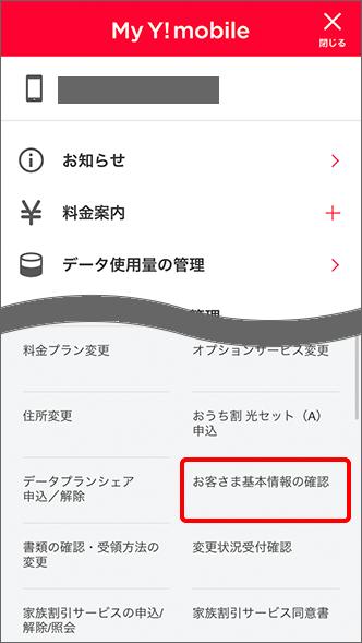契約・オプション管理トップ画面