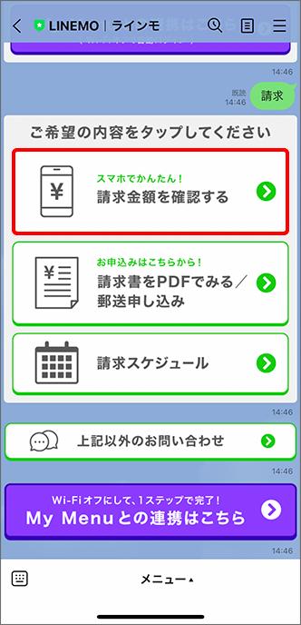 「請求金額を確認する」をタップ