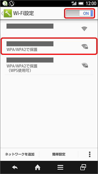 「Wi-Fi設定」を「ON」に切替 → ご利用されるSSID(ネットワーク名)を選択