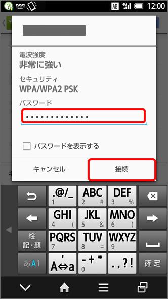パスワード(セキュリティキー)を入力 →「接続」をタップ