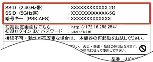 5f702c0022 SoftBank 光]Wi-FiのSSID/パスワードの確認・変更方法を教えてください ...
