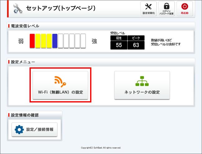 「Wi-Fi(無線LAN)の設定」