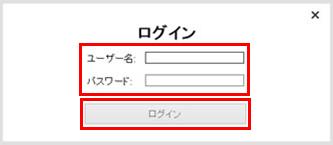 ユーザー名とパスワードを入力して「ログイン」をクリック
