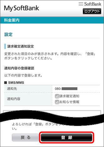 「登録」を選択