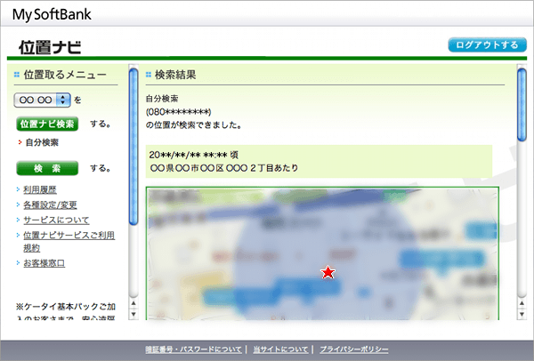 スマートフォン 地図上に「★」印で位置が表示され、大まかな住所が確認できます