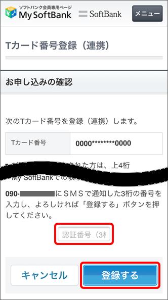 「登録する」をタップ