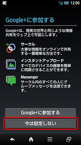 Google+に参加するかどうかを選択