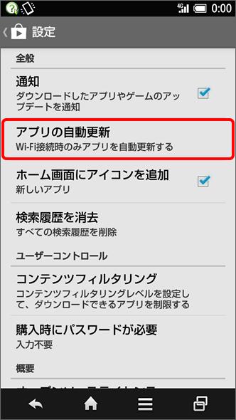 「アプリの自動更新」を選択