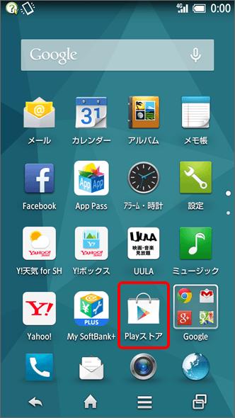 アプリケーション一覧から「Playストア」を選択