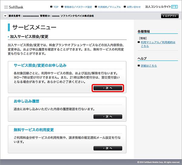 「サービス照会/変更のお申し込み」 → 「次へ」を選択