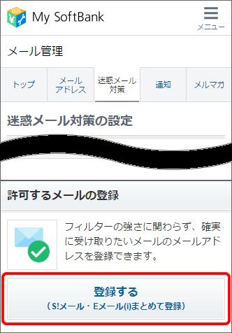 「許可するメールの登録」の「登録する」を選択