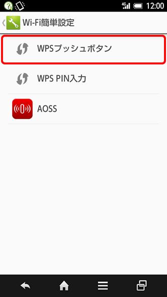「WPSプッシュボタン」を選択し、画面に沿ってお進みください