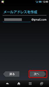 Gmail のメールアドレスを作成