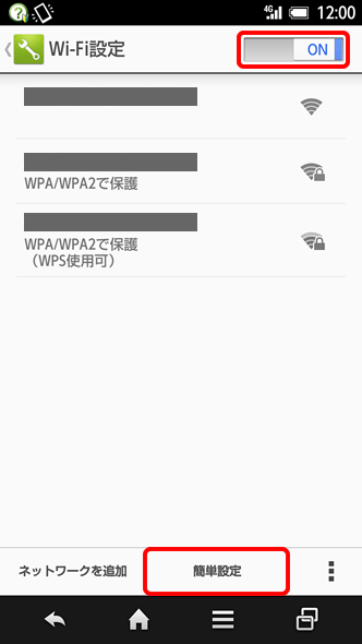 Wi-Fiを「オン」に切替 → 「簡単設定」を選択