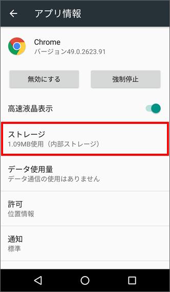 Android ストレージ 削除