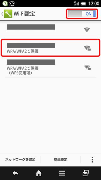 Wi-Fiを「オン」に切替 → ご利用されるSSID(ネットワーク)を選択