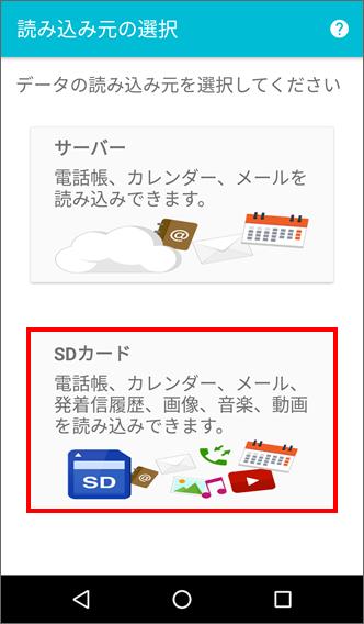 「SDカード」を選択