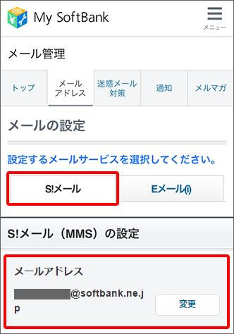 「S!メール(MMS)の設定」
