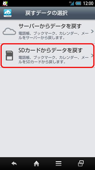 「SDカードからデータを戻す」を選択