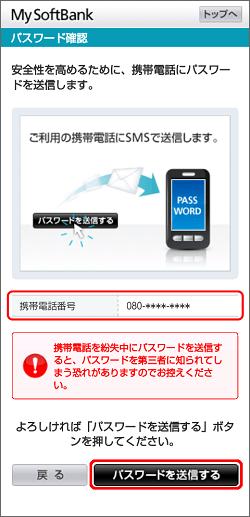 携帯電話番号を確認し「パスワードを送信する」を選択
