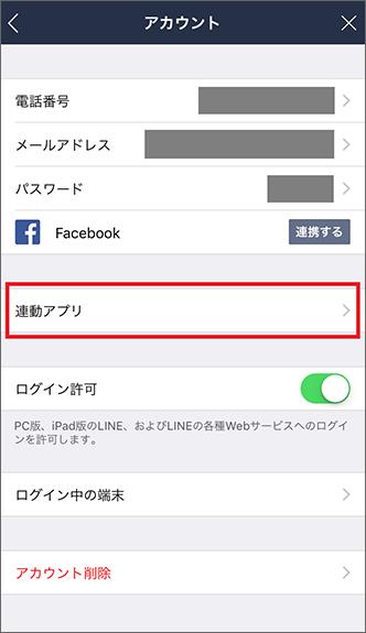 「連動アプリ」を選択