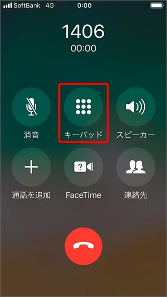 iPhone]電話がかかってきた場合...