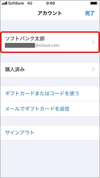 「Apple IDを新規作成」を選択