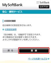 スマートフォン 「登録」を選択