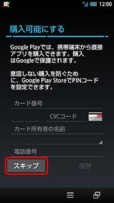 Google Play の支払い方法でクレジットカードを登録する場合は情報を入力し、今の時点で登録しない場合は「スキップ」を選択
