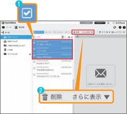 該当のメールの□にチェックを入れる → 「削除」など実行したい内容を選択