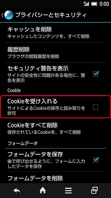 「Cookieを受け入れる」を選択