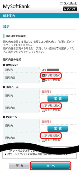 通知して欲しいメールの種類(「SMS/MMS」「携帯メール」「PCメール」)の「請求確定通知」にチェック → 「次へ」を選択