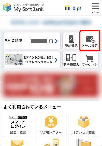 「メール設定」を選択